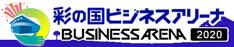 国内最大級のビジネスマッチングイベント!  彩の国ビジネスアリーナ2020